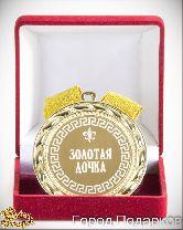 Медаль подарочная Золотая дочка