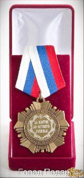 Орден За взятие юбилея 50-летнего рубежа (элит)