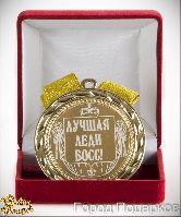Медаль подарочная Лучшая леди босс!