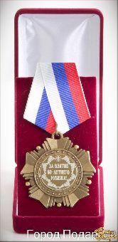Орден За взятие юбилея 60-летнего рубежа (элит)