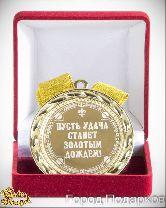 Медаль подарочная Пусть удача станет золотым дождем