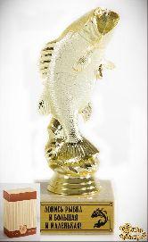 Кубок подарочный Рыба.Ловись рыбка большая и маленькая!