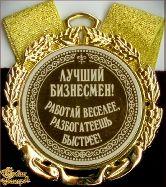 Медаль подарочная Лучший бизнесмен Работай веселее