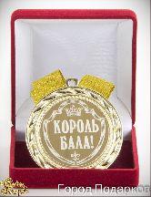 Медаль подарочная Король бала!