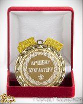 Медаль подарочная Лучшему бухгалтеру! (элит)