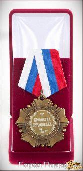 Орден подарочный Брюнетка-сердцеедка