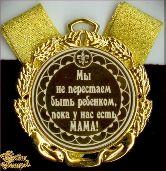 Медаль подарочная Мы не перестаем быть ребенком, пока у нас есть МАМА! (элит)