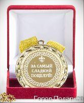 Медаль подарочная За самый сладкий поцелуй
