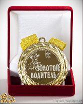 Медаль подарочная Золотой водитель! (элит)