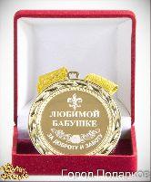 Медаль подарочная Любимой бабушке за доброту и заботу
