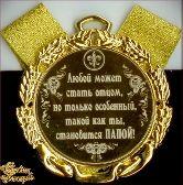 Медаль подарочная Любой может стать отцом, но ...! (элит)