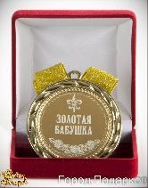 Медаль подарочная Золотая бабушка