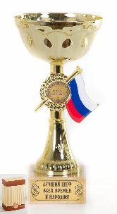 Кубок подарочный Чаша с триколором Лучший шеф всех времен и народов