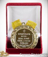 Медаль подарочная Первый подарок Матери - Жизнь, второй - Любовь, и третий - Понимание! (элит)