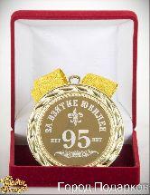 Медаль подарочная За взятие юбилея 95 лет