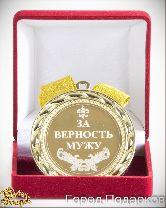 Медаль подарочная За верность мужу