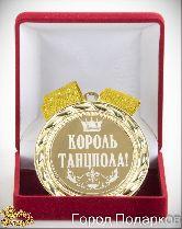 Медаль подарочная Король танцпола!