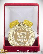 Медаль подарочная Золотая медаль умницы!