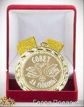 Медаль подарочная Совет, да любовь!