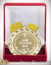 Медаль подарочная Самой счастливой паре