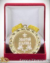 Медаль подарочная Золотой дедушка