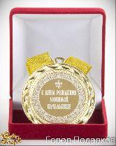 Медаль подарочная С Днем Рождения любимой начальнице