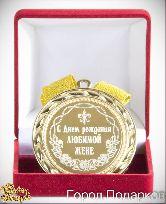 Медаль подарочная С Днем Рождения любимой жене