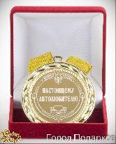 Медаль подарочная Настоящему автолюбителю