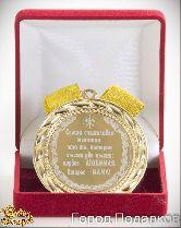 Медаль подарочная Самая счастливая женщина-эта та, которая имеет два... (элит)