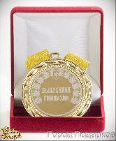 Медаль подарочная Выпускник гимназии