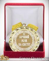 Медаль подарочная Лучший муж на свете new
