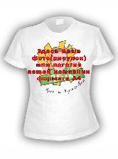 Женская футболка под печать+Ваше фото