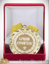 Медаль подарочная Лучший строитель!