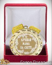 Медаль подарочная Лучшая мама на свете
