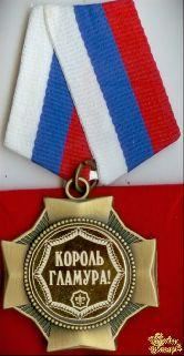 Орден подарочный Король гламура!