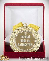 Медаль подарочная Черный пояс по камасутре