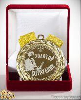 Медаль подарочная Золотой сотрудник! (элит)