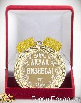 Медаль подарочная Акула бизнеса!