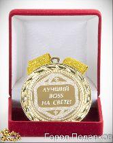 Медаль подарочная Лучший босс на свете