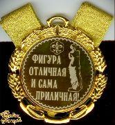 Медаль подарочная Фигура отличная и сама приличная!