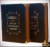 Британника. Настольная энциклопедия. 2 тома
