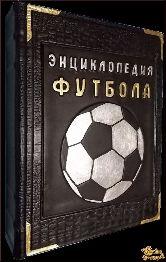 Футбол. Подарочная энциклопедия в коробе