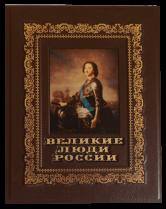 Великие люди России ( в коробе )