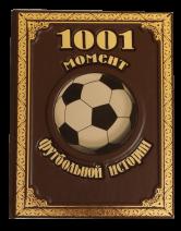 1001 момент футбольной истории. Подарочная книга во вставном футляре