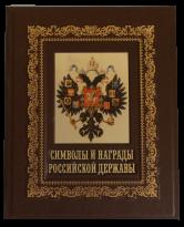 Символы и награды Российской державы ( в коробе )