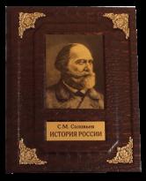 Сергей Соловьев: История России