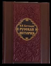 Н.И. Костомаров. Русская история