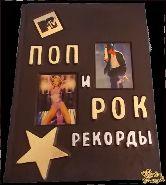 Поп и рок. Рекорды MTV