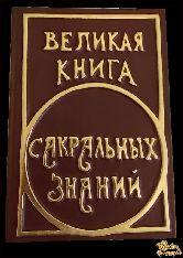 Великая книга сакральных знаний.