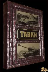 Танки: энциклопедия